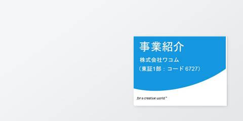 ir business update jp ht